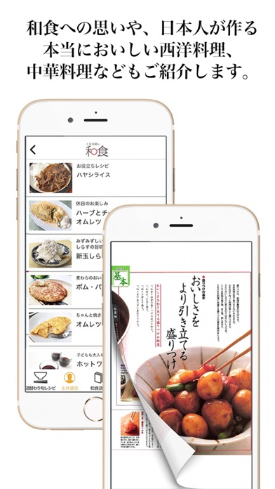 土井善晴の和食 - 旬の献立をレシピ動画で紹介 - ScreenShot3
