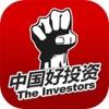 中国好投资