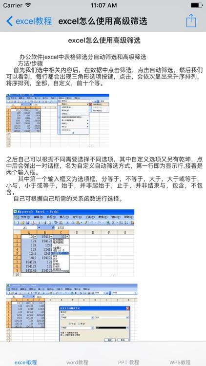 办公软件实用技巧大全-Word|Excel|PPT|WPS