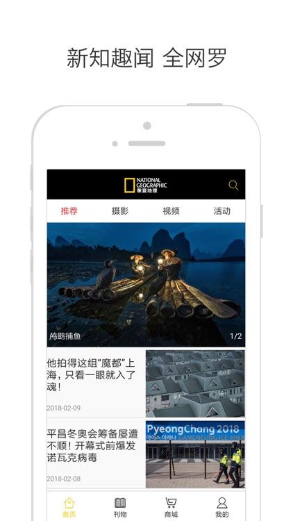 《国家地理》杂志中文版:华夏地理