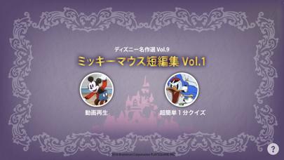 [ディズニー名作選] ミッキーマウス短編集 Vol.1のおすすめ画像1