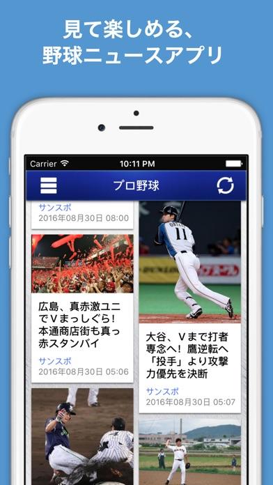 野球ニュース速報 - Baseball Readerのスクリーンショット1