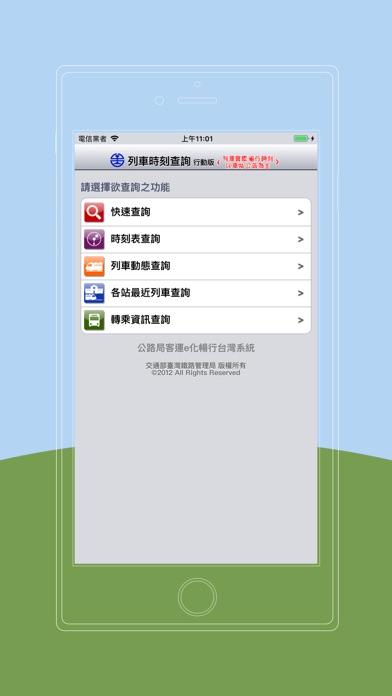 火車時刻查詢 screenshot 1