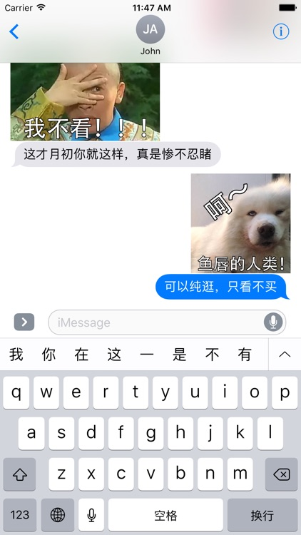 无敌萌贱 screenshot-2