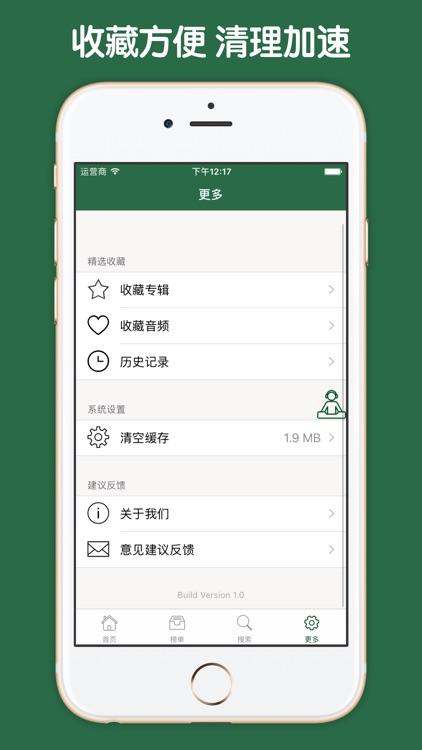 水浒传评书大全 - 电子四大名著全民听书古典文学国学评书 screenshot-3