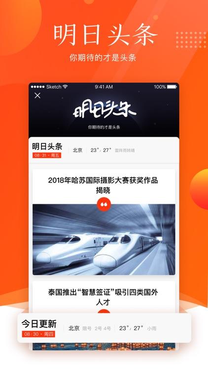 新浪新闻-热门新闻抢先看 screenshot-3