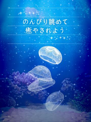 癒しのクラゲ育成ゲーム(無料)のおすすめ画像3