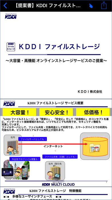 KDDIファイルストレージver.2のスクリーンショット4