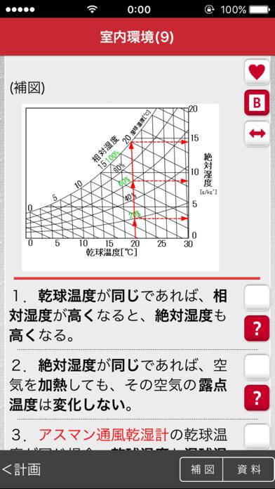 「2級建築士」受験対策のおすすめ画像2