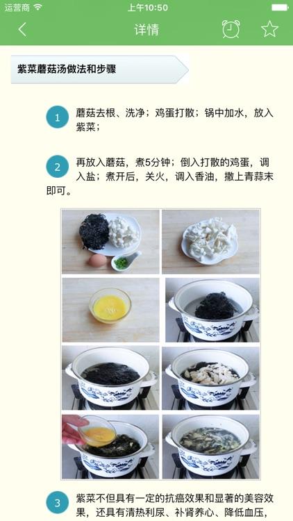天天煲汤(离线版) - 四季养生之道之煲汤食谱大全及做法 screenshot-4