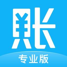 账王专业版-生意记账工具