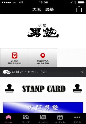 大阪心斎橋ミナミのホストクラブ  大阪男塾 screenshot 1
