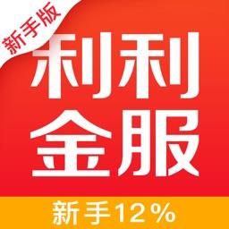 利利金服理财--新手专享12%理财收益