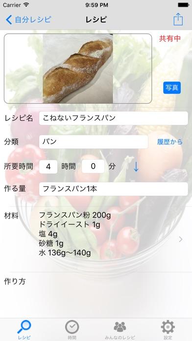 自分レシピ screenshot1