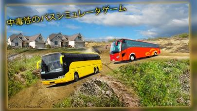 オフロードバス3Dシミュレータ2018のおすすめ画像2