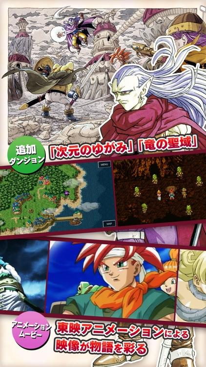 クロノ・トリガー (アップグレード版) screenshot-4