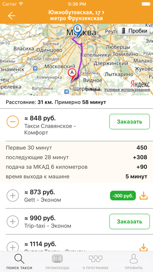 ‎Таксовик Screenshot