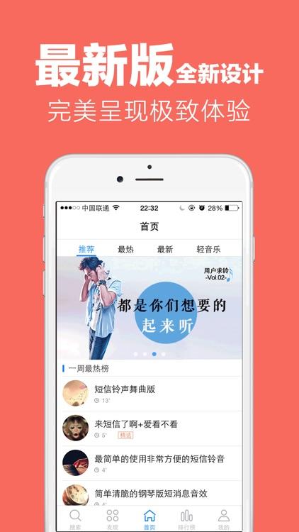 铃声大全 : 一键同步的手机铃声管家, 来电酷音制作助手App screenshot-4