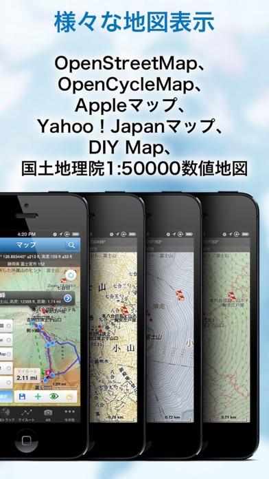 やまやまGPS (登山、渓流釣り、MTB用地図) ScreenShot1