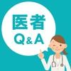 """""""医者""""に相談出来るQ&Aアプリ - ドクターズミー(Doctors Me)"""
