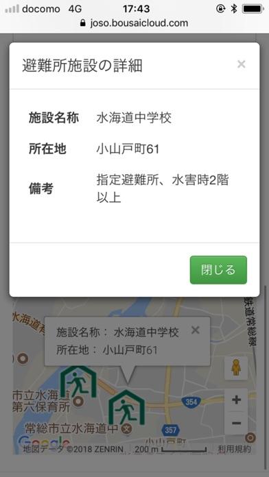 常総市防災アプリのおすすめ画像3