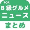 ブログまとめニュース速報 for B-1グランプリ(B級グルメ)