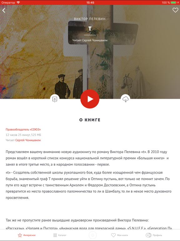 Аудиокниги издательства Союз Скриншоты8