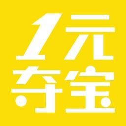 一元夺宝-全民购物神器,1元众筹全球时尚正品商城!