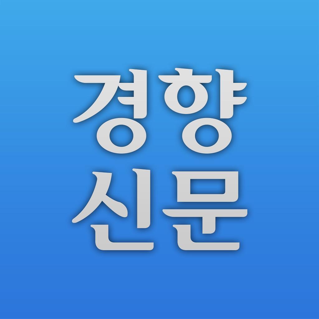 경향신문 - The Kyunghyang Shinmun