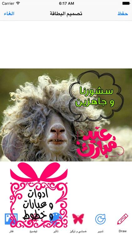 هدايا العيد برنامج رسائل الجوال و اجمل بطاقات بانوراما و مسجات تهاني عيد الاضحى و الفطر screenshot-0