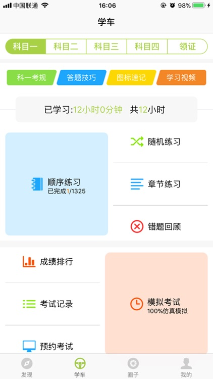 约驾校 screenshot-1