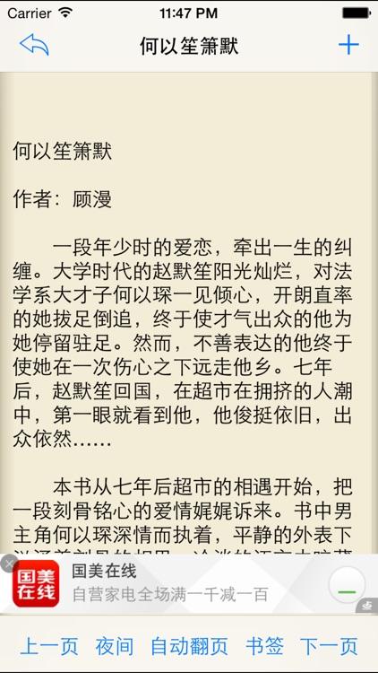 古龙全集-梦青文学 screenshot-3