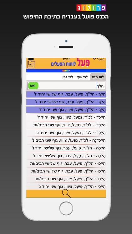Hebrew Verbs & Conjugations | PROLOG (297) screenshot-0