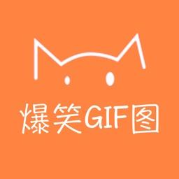 爆笑GIF图 - 一个专门负责搞笑的百科应用