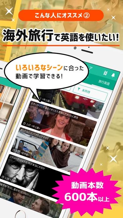 きこえ〜ご 生きた英語を楽しくリスニング!スクリーンショット