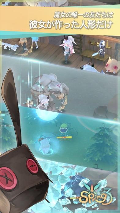 魔女の泉3のおすすめ画像4