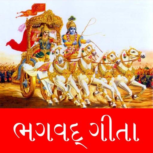 Shree Bhagavad Gita Gujarati