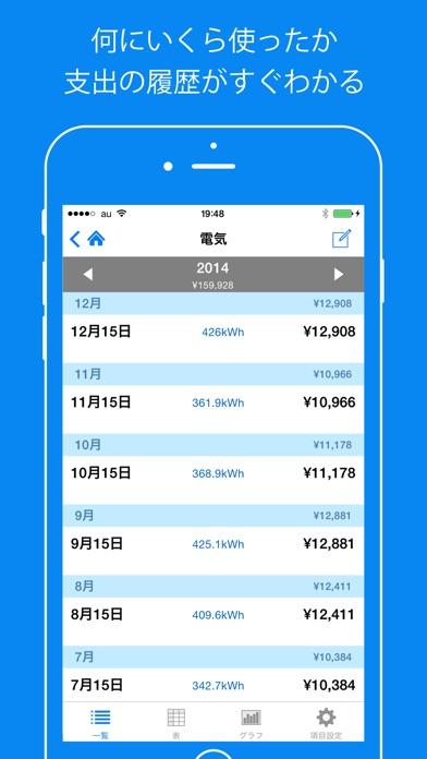 CostMan - かんたん支出管理 screenshot1