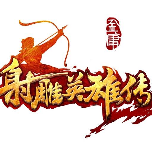 射雕英雄传—金庸武侠小说全集