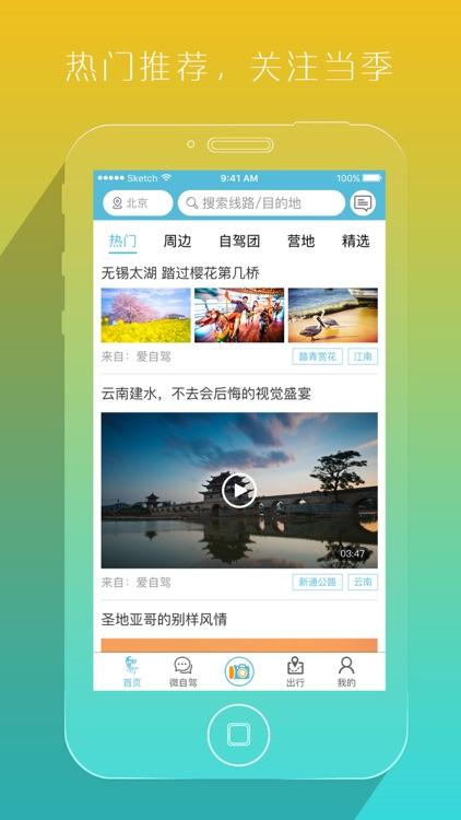 爱自驾-专业的自驾游平台 screenshot-3