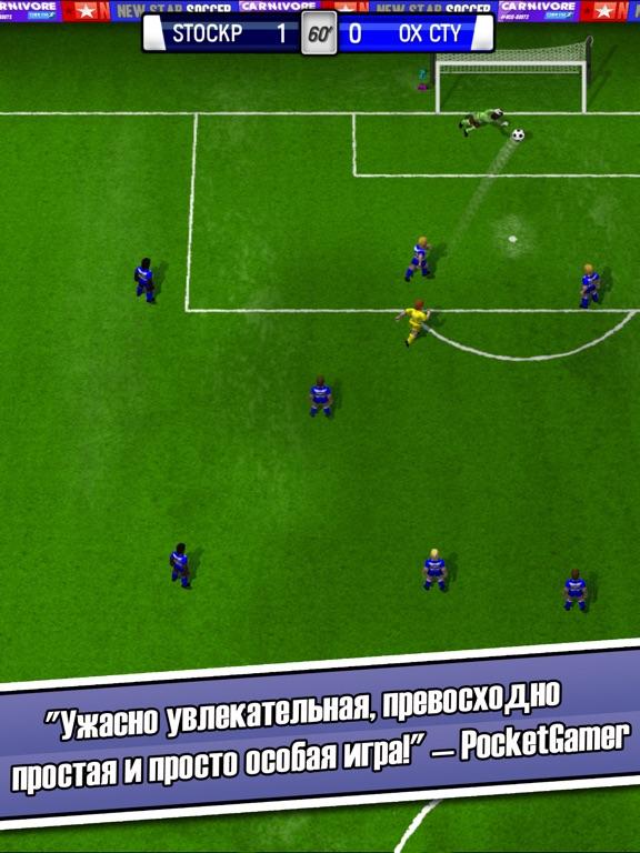 New Star Soccer Скриншоты11