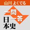 山川センター攻略よくでる一問一答日本史