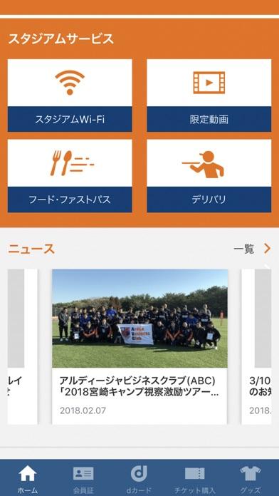 大宮アルディージャ公式アプリのスクリーンショット2
