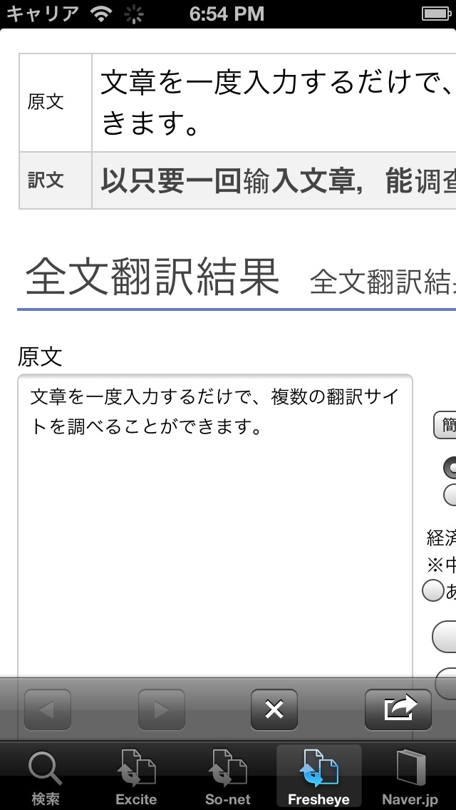 中国語翻訳のおすすめ画像4
