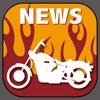 バイクのブログまとめニュース速報 - iPadアプリ