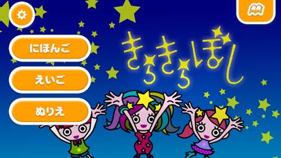 【無料版】きらきらぼし ~ぬりえで遊べる赤ちゃん・子供向けのアニメで動く絵本アプリ:えほんであそぼ!じゃじゃじゃじゃん童謡シリーズのおすすめ画像1