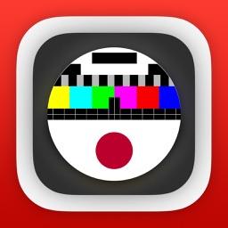 最高の日本のテレビガイドフリー By The Glyph Company Ltd