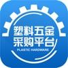 塑料五金采购平台