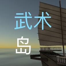 Activities of Wu Shu Island