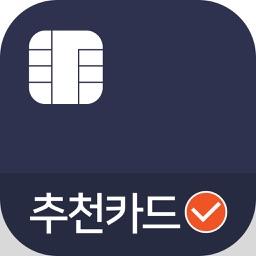 추천카드-현대카드,삼성카드.비씨카드, 우리카드 등 모든 신용카드 혜택 관리 필수앱